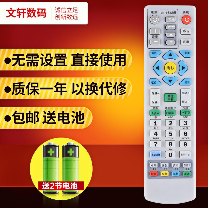 包郵 江蘇數字電視 熊貓 銀河 同洲 長虹 九洲 創維機頂盒遙控器
