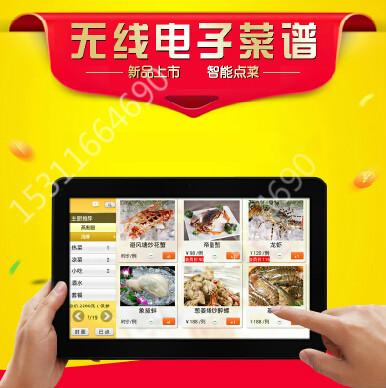 屏芯软件对接平板点菜系统 电子菜单 苹果ipad点菜系统博立点菜宝