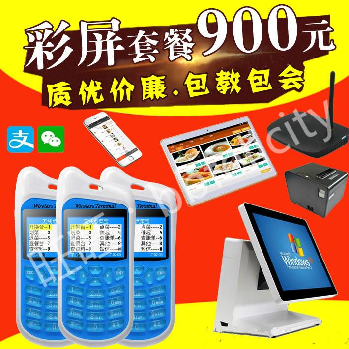博立点菜宝bl-09点菜机 手机 点菜器餐饮软件系统平板点餐系统