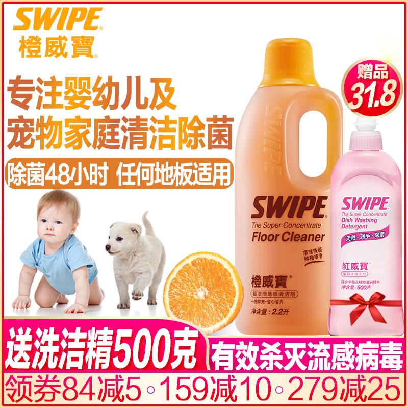 橙威寶超濃縮地板清潔劑液2.2L家用潔瓷磚實木地板水強力去汙除菌