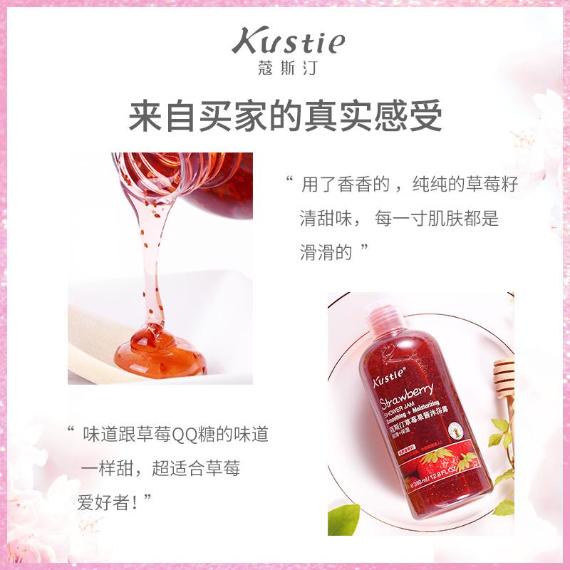 蔻斯汀草莓果酱小瓶沐浴露清爽控油持久留香男女磨砂去油后背清洁