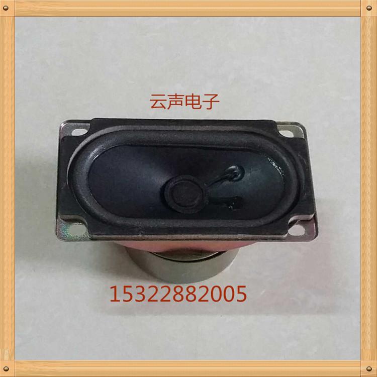 现货YY5090泡边纸盆喇叭扬声器双防磁8欧10W游戏机电视用
