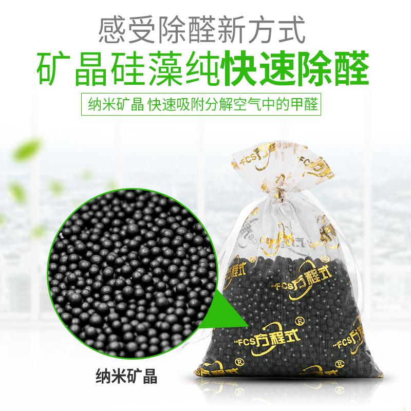 硅藻纯纳米矿晶除甲醛活性炭包新房装修除味竹炭包家用吸去甲醛碳