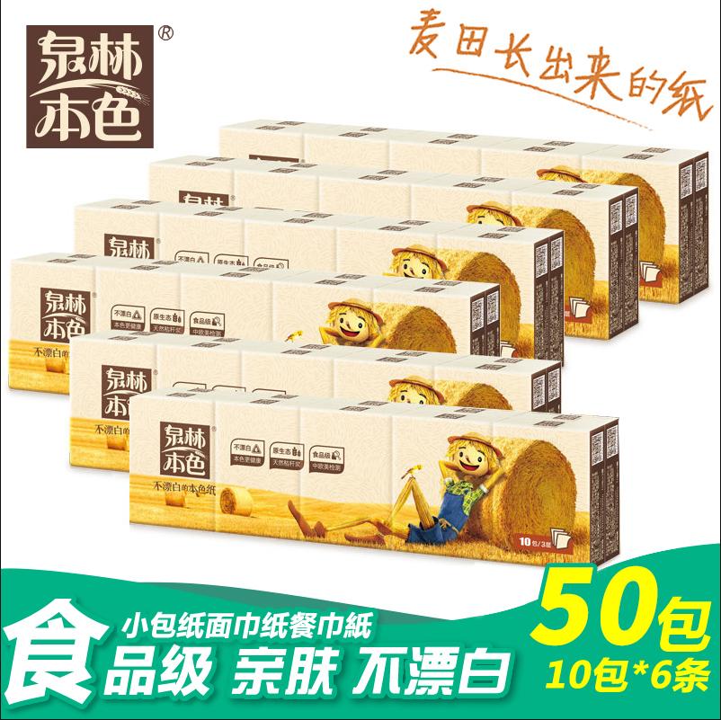 泉林本色手帕紙不漂白小包紙面巾紙餐巾紙原色漿紙行動式批發60包
