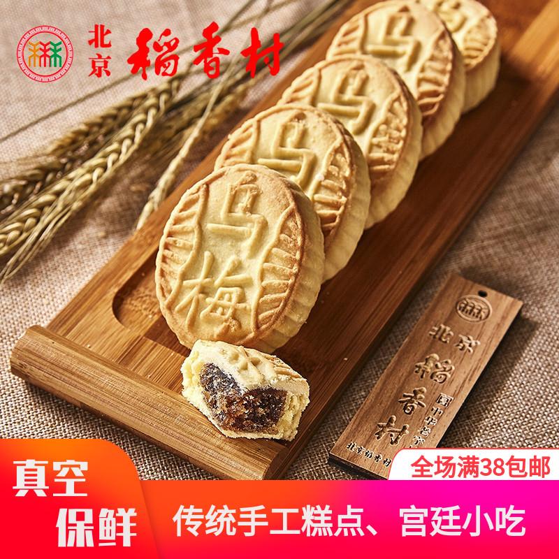 2块正宗北京特产三禾稻香村乌梅酥传统糕点蛋糕散装点心零食小吃