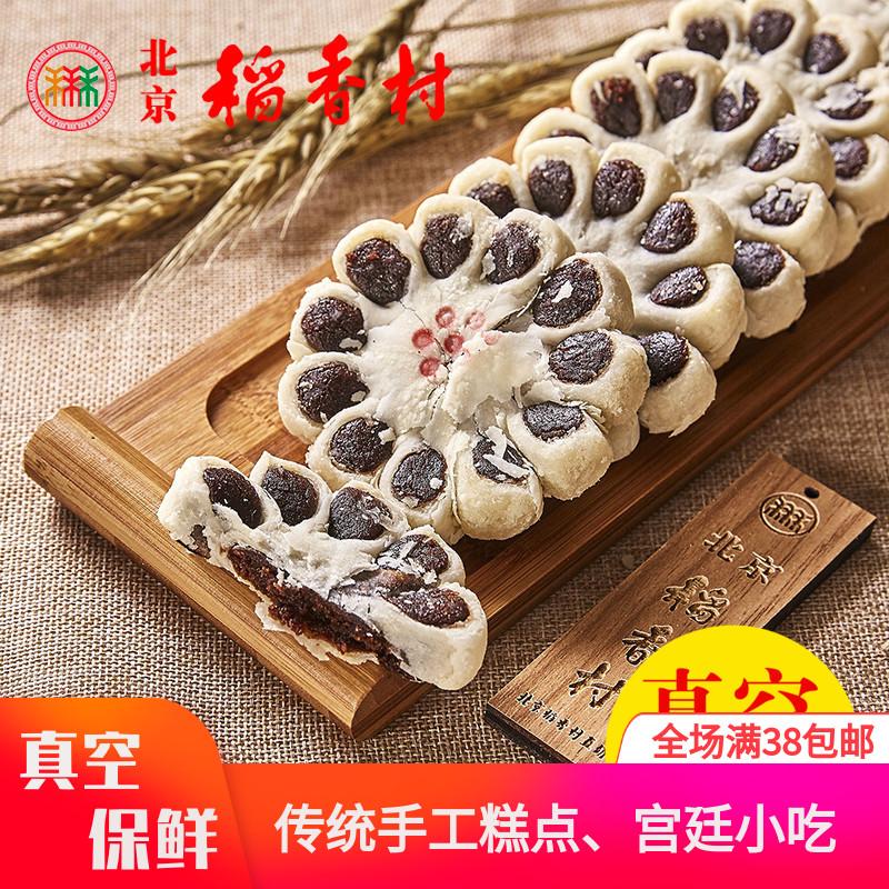 2块正宗北京特产三禾稻香村枣花酥传统点心老式糕点零食小吃早餐