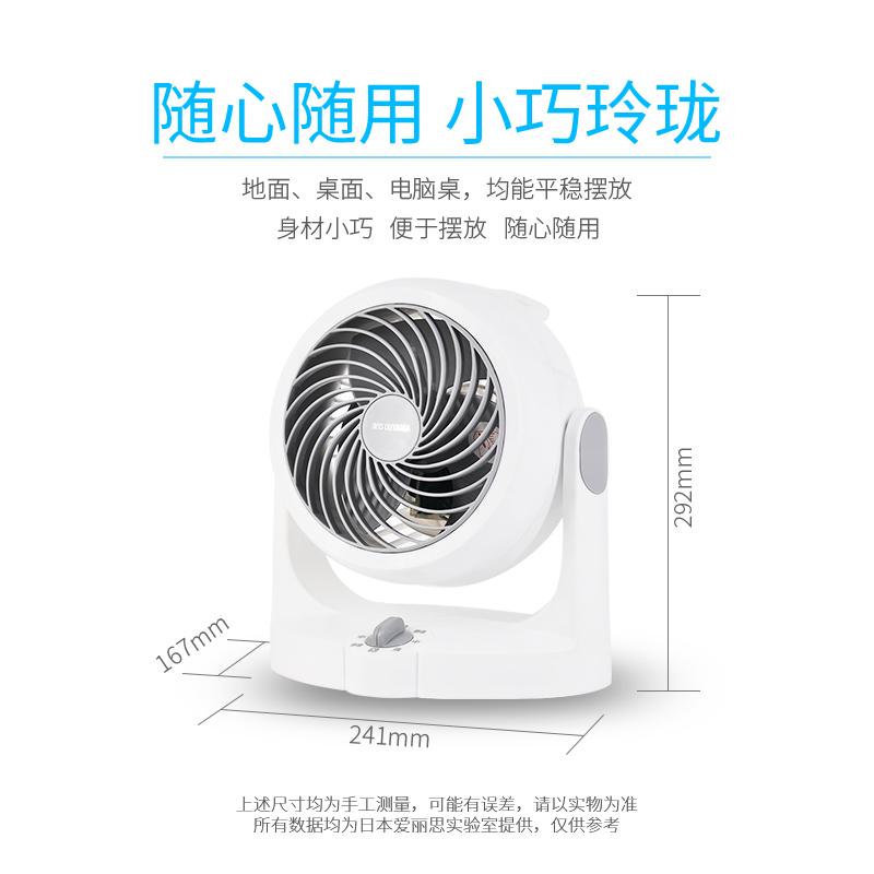 日本爱丽思空气循环扇台式家用静音对流涡轮迷你IRIS电风扇换气扇