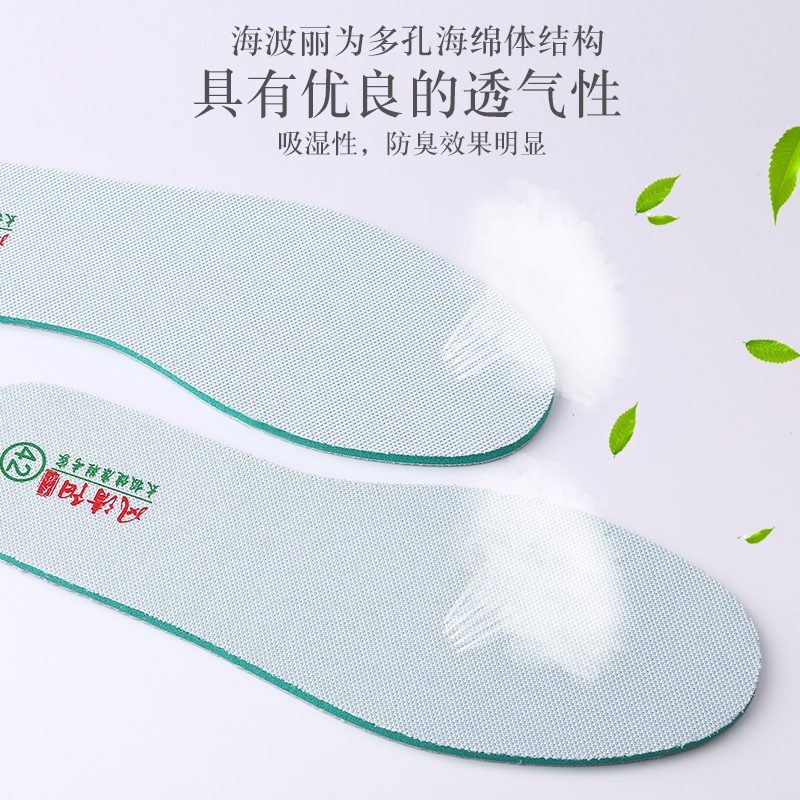 风清阳太极鞋鞋垫海波丽防臭高弹柔软减震太极武术运动鞋透气鞋垫