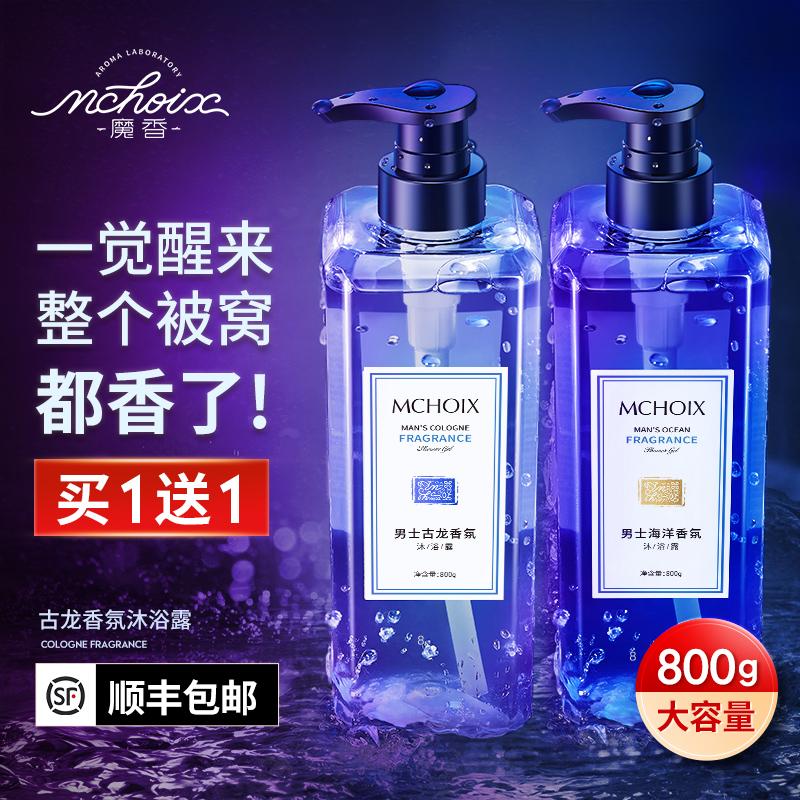 魔香古龙香水沐浴露男士专用持久留香香氛除螨沫浴乳液洗发水套装