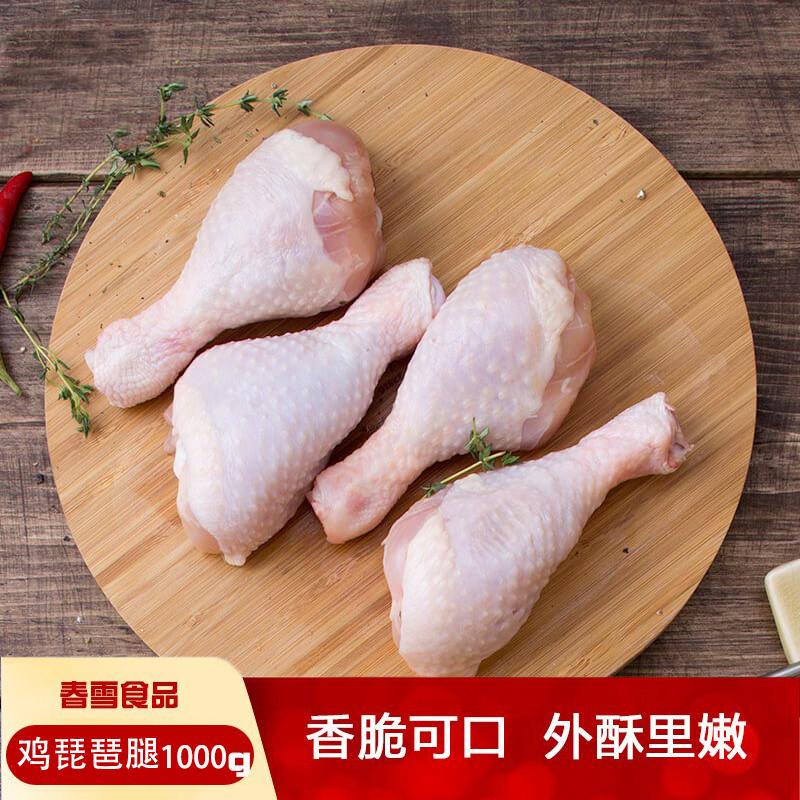 春雪琵琶腿新鲜烧烤炸鸡腿冷冻生鲜生鸡腿肉1000g家庭装清真食材