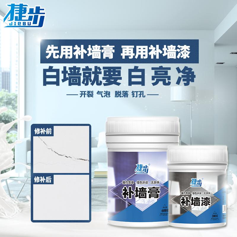 补墙膏补墙漆墙面修补白色内墙防水腻子粉膏乳胶漆涂料家用修补膏