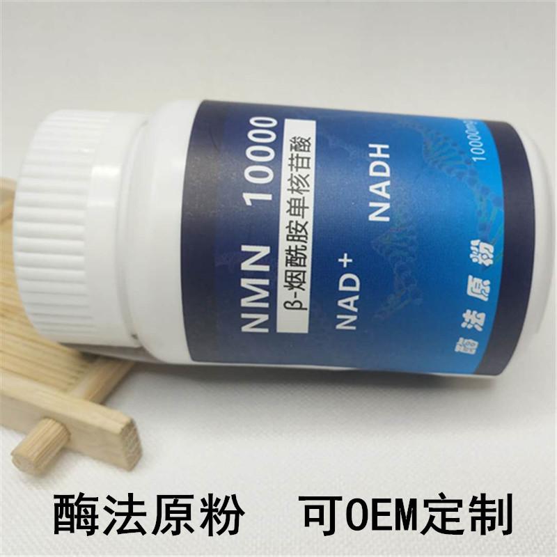 老品牌酶法NMN粉烟酰胺单核苷酸NMN10000NAD+补充剂 非港基因艾沐