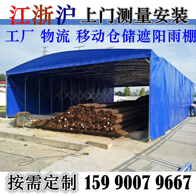 杭州绍兴嘉兴海宁平湖宁波制作安装移动活动折叠伸缩推拉遮阳雨棚