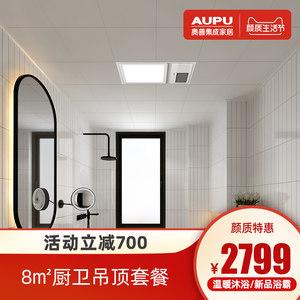 奥普集成吊顶铝扣板厨房卫生间阳台天花板吊顶材料包安装浴室全套