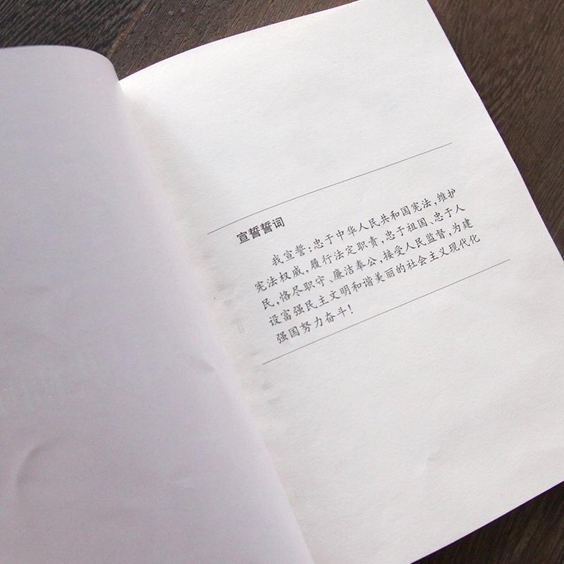 年中國法律類法學法規法條單行本法律條文小冊子圖書書籍 2019 法律出版社 含宣誓誓詞 中華人民共和國憲法
