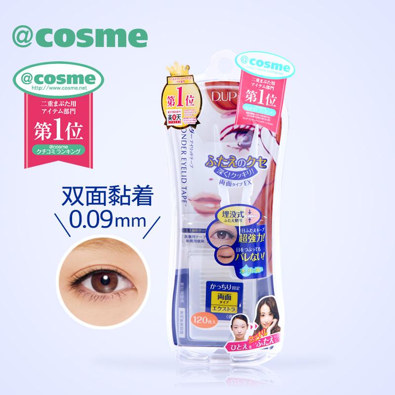 【跨境轉運】d-up日本正品隱形雙眼皮貼雙面強力粘合120枚