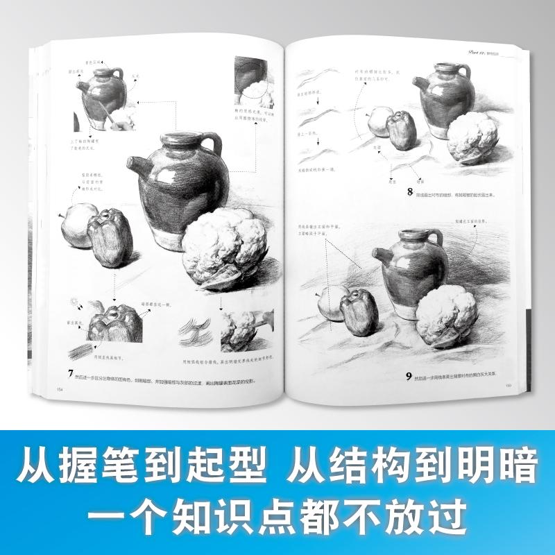 鉛筆畫美術教程 基礎素描幾何體 學畫畫 繪畫素描教程書入門自學零基礎書籍 飛樂鳥 零基礎素描從入門到精通 鉛筆 贈視頻 正版