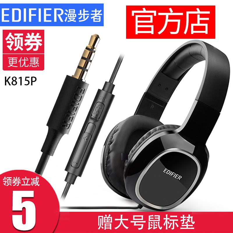 漫步者 K815P手機耳機頭戴式臺式電腦筆記本電競吃雞遊戲耳麥線控重低音hif智慧i降噪音樂耳機包耳式帶話筒