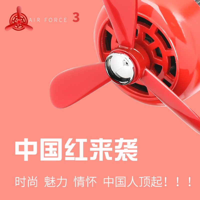 车载香水出风口汽车小风扇空调口用品创意空军旋转一号三号装饰品