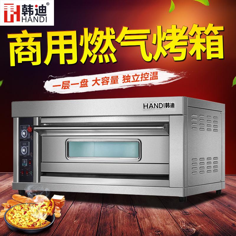 韩迪大型商用烤箱烘炉一层一盘披萨面包蛋糕电烤箱燃气烘焙大容量