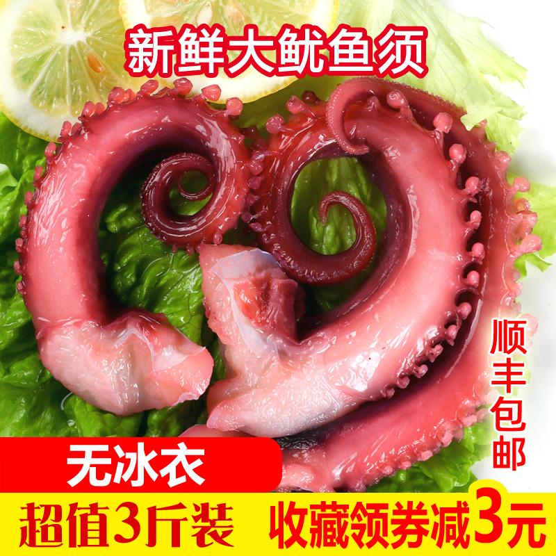 大鱿鱼须新鲜冷冻章鱼须章鱼足烧烤火锅食材海鲜水产鲜活生鲜3斤