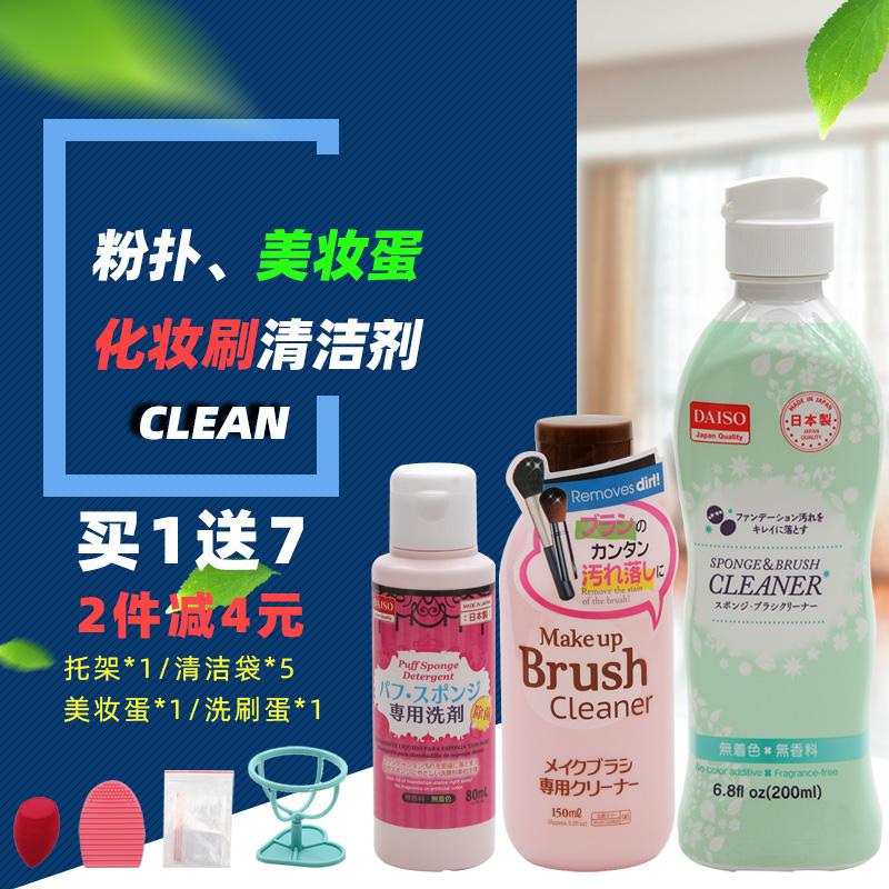 日本DAISO大創氣墊化妝刷子清洗液海綿粉撲美妝蛋工具清潔劑200ml