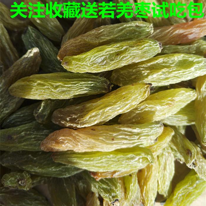 葡萄干新疆特级特产500g萄葡干吐鲁番无籽绿香妃王超大免洗大颗粒