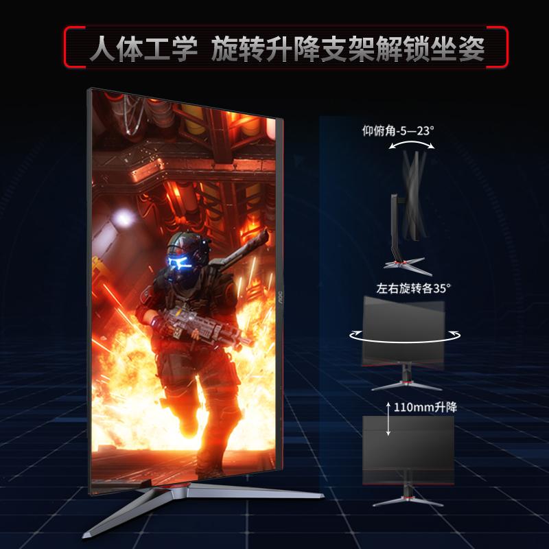 AOC 27英寸144HZ电竞显示器IPS小金刚27G2游戏吃鸡高清护眼ps4台式液晶32电脑HDR Effect屏幕2K旋转升降24