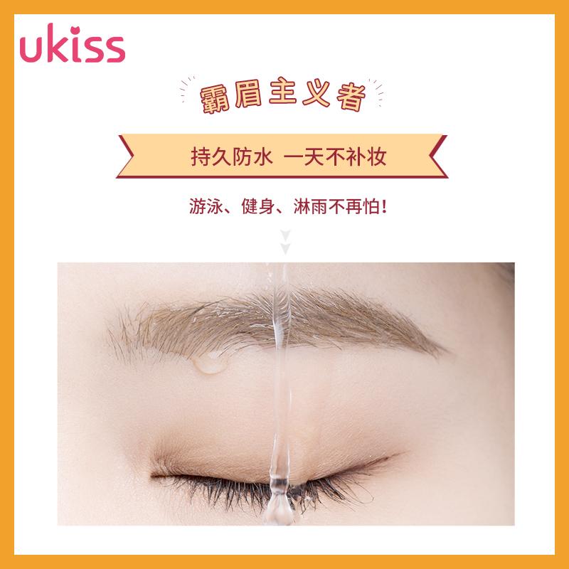 UKISS双色眉膏染眉膏防水防汗持久不脱色正品眉毛定型膏液胶眉笔
