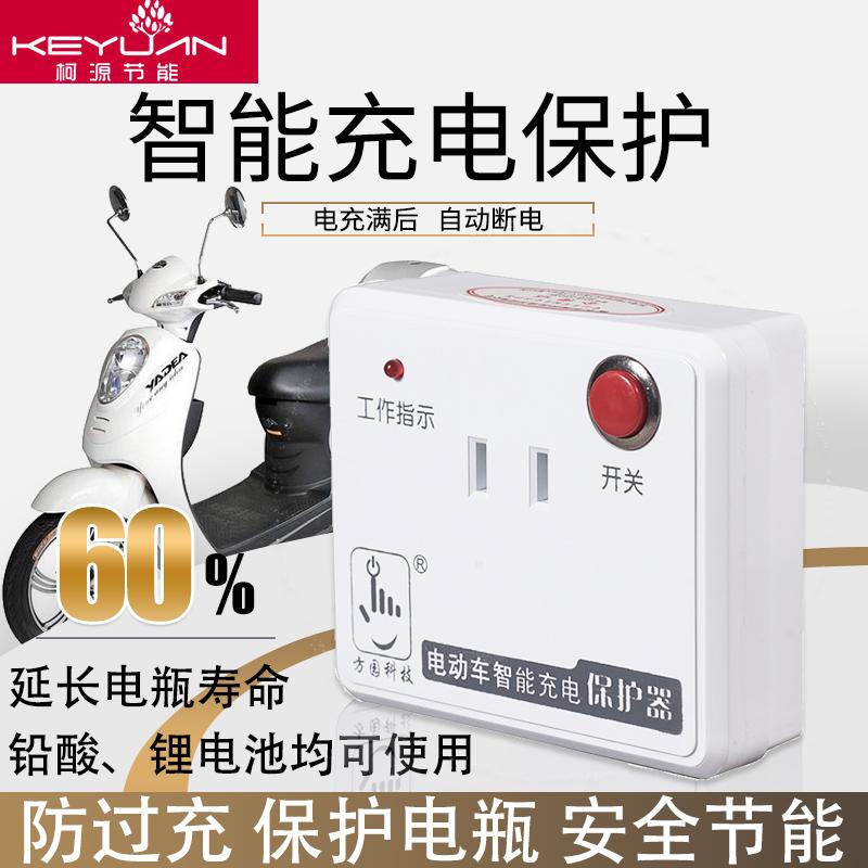电动车充电保护器电瓶车充满自动断电防过充鼓智能定时器插座开关