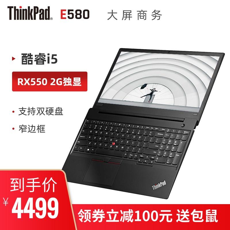 聯想ThinkPad E580 20CD 15.6英寸酷睿i5 8G記憶體256G RX550 2G獨顯大屏商務辦公學習家用遊戲娛樂膝上型電腦