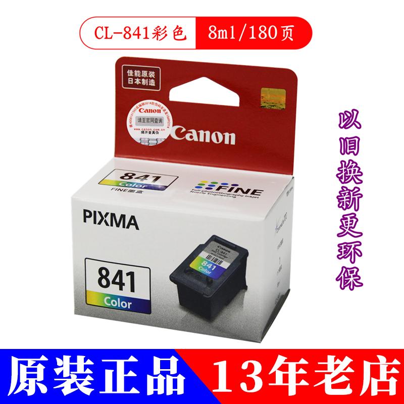 原装佳能840墨盒 PG-840 CL-841 840XL大容量 MX398墨盒 黑色彩色