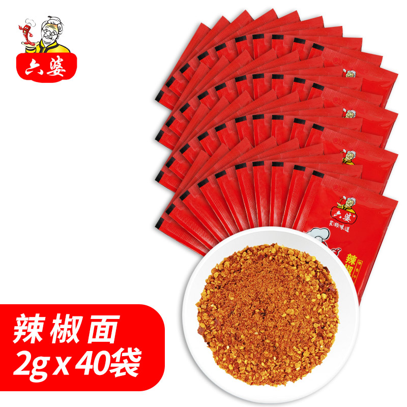 【爆款推荐】六婆蘸料2g*40小包装干碟辣椒面烧烤火锅串串外卖蘸料烤卤肉料