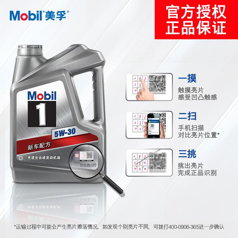 官方正品Mobil美孚1号 5W-30 4L SN PLUS美孚一号全合成汽车机油