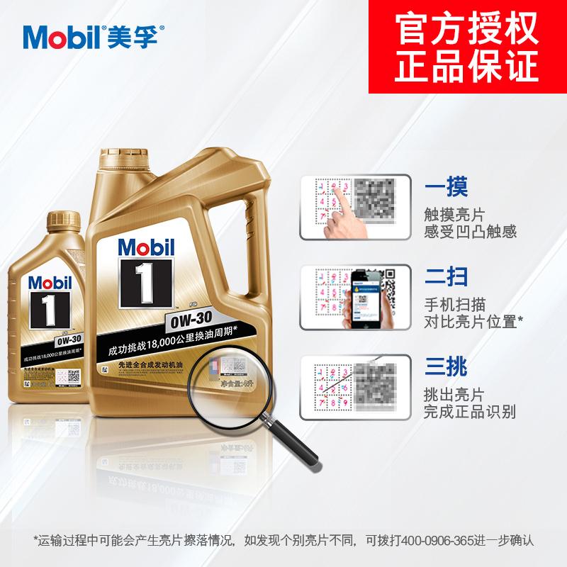 Mobil美孚1号金装0W-30 4L+1L汽车润滑油美孚一号全合成机油正品