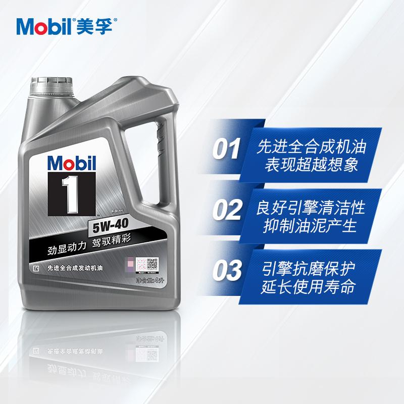 官方正品Mobil美孚1号润滑油 5W-40 4L 美孚一号全合成汽车机油