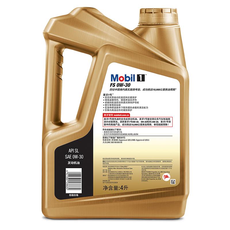 官方店正品Mobil美孚1号金装0W-30 10L组合装全合成机油