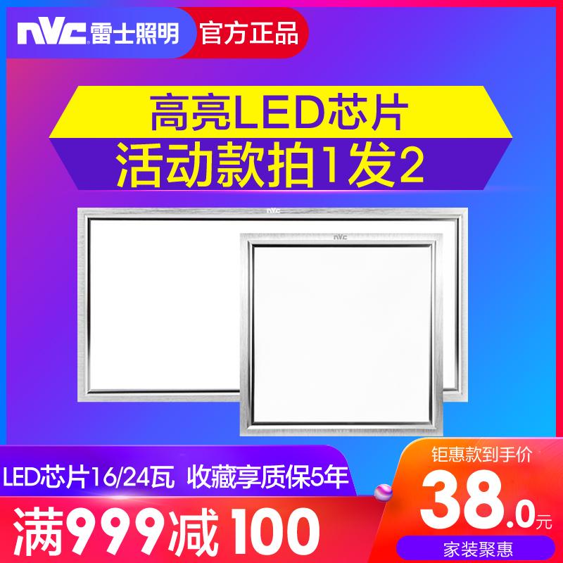 雷士照明集成吊顶灯30*30x60铝扣面板嵌入式厨房卫生间led平板灯