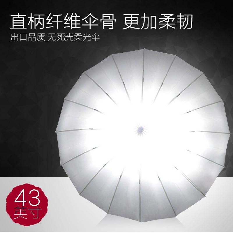 摄影伞43英寸直柄无十字死光柔光伞/透光伞 出口品质16纤维伞骨