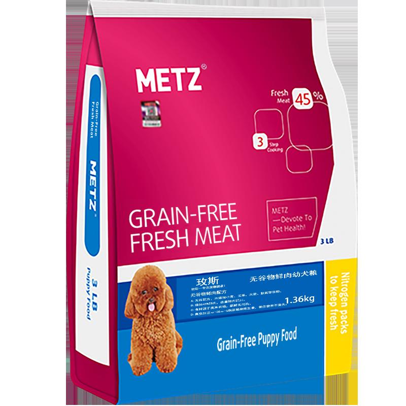 METZ玫斯无谷物鲜肉宠物幼犬狗粮 3磅/1.36kg 贵宾比熊通用幼狗粮优惠券