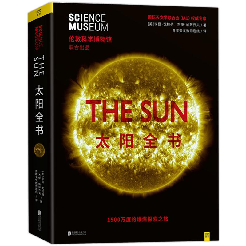 紫图 地理百年天文星象星系书籍 行星星系地球 人类太空探索记录 2 1 太空全书 太阳全书 册 3 科普百科知识读物书籍 正版包邮