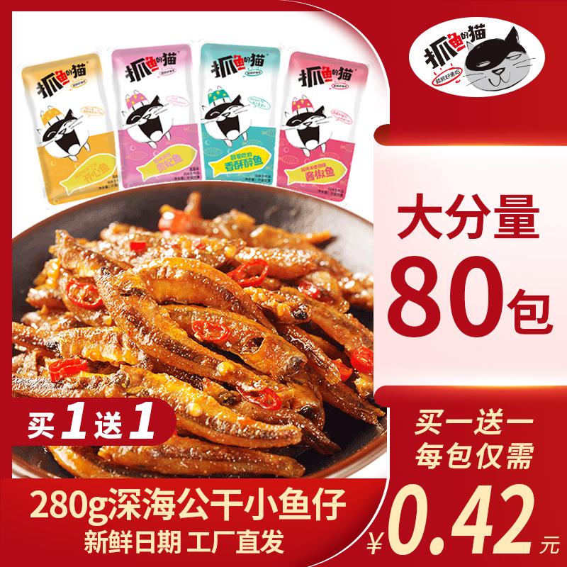 【抓鱼的猫】麻辣小鱼仔毛毛鱼干下饭即食海味零食小吃小包装80包