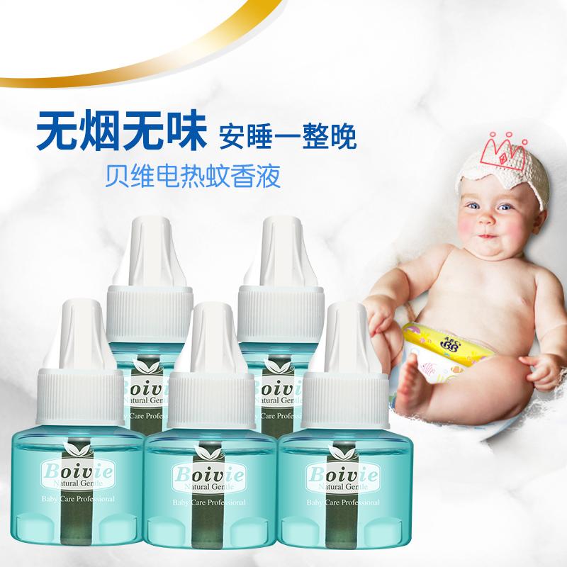 贝维宝宝蚊香液补充装无味婴儿孕妇大瓶液体无香型儿童电热驱蚊液