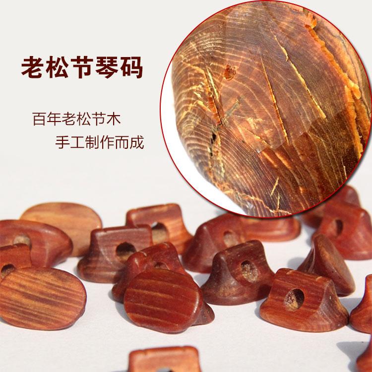油煎码 二胡琴码老松节厂家直销专胰玄胡码子 黑檀 琴码 二胡码子