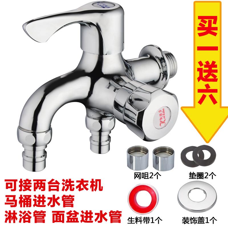 分單冷快開加長專用拖把池雙一進二出家用水嘴 4 全銅洗衣機水龍頭