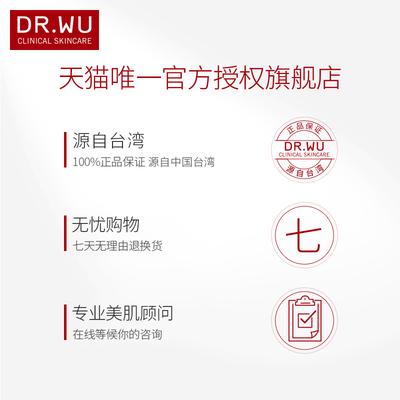 DR.WU达尔肤玻尿酸保湿精华液35ml 补水原液提拉紧致细纹 - 图3