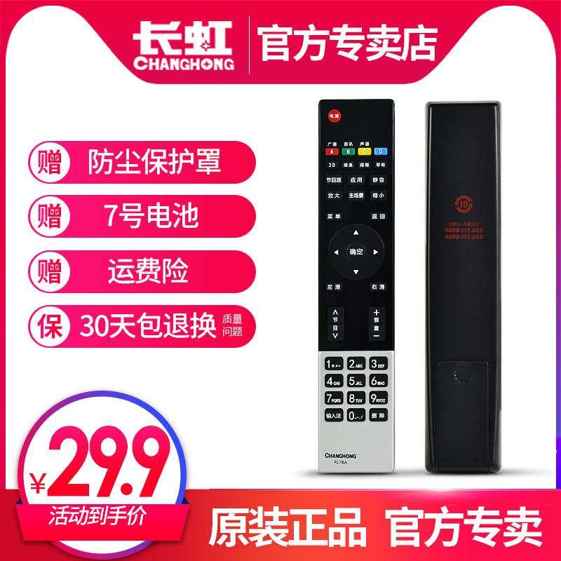 原裝長虹液晶智慧電視通用遙控器RL78A/78B 3D42/50A3000I/6000I