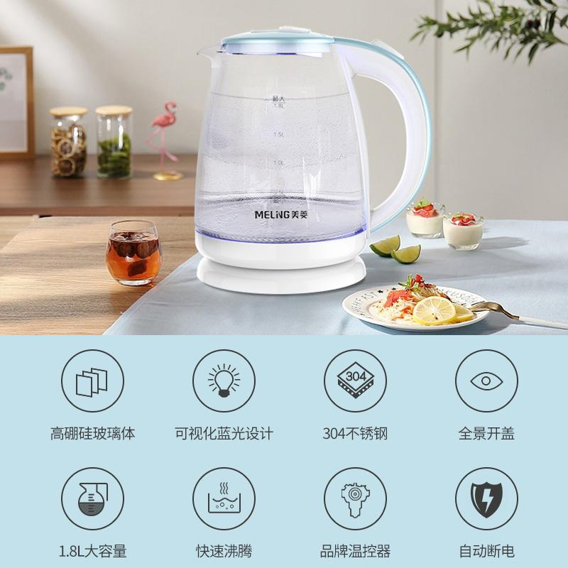 美菱玻璃电热水壶烧水壶家用自动断电304不锈钢开水电煮茶养生壶