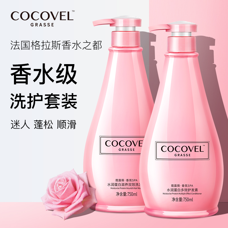 COCOVEL洗发水护发素套装 柔顺去屑止痒控油香味持久留香洗护套装