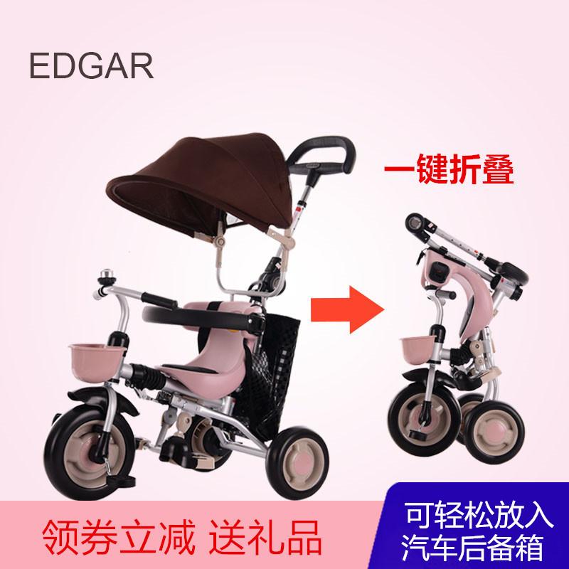 爱德格儿童三轮车脚踏车1-3周岁轻便可折叠婴儿手推车宝宝自行车